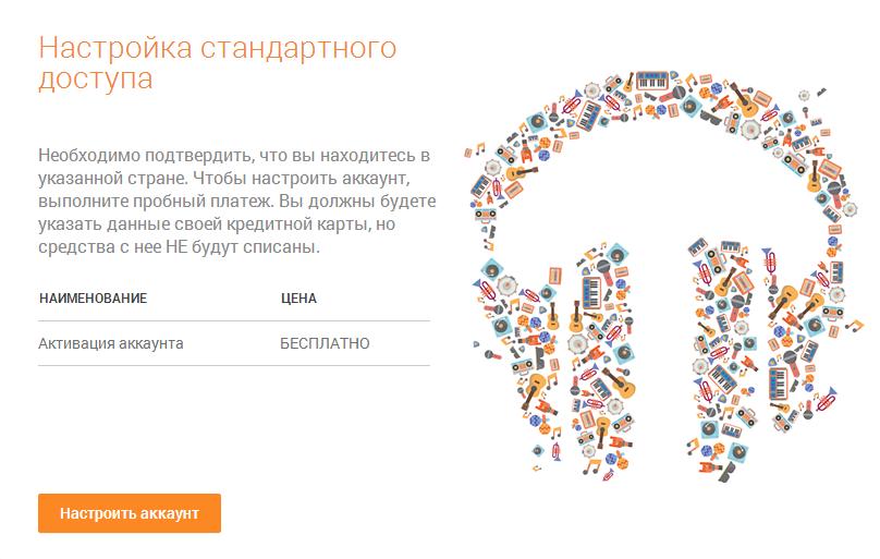Google Play Music Account Configuration