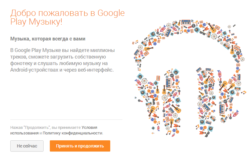Google Play Music Welcome
